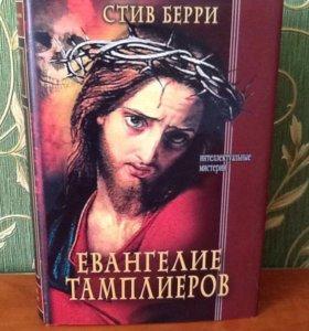 Книга Стив Берри Евангелие тамплиеров