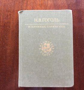 Н. В. Гоголь собрание сочинений
