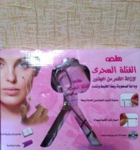 Ножницы для удаления нежелательных волос ниткой