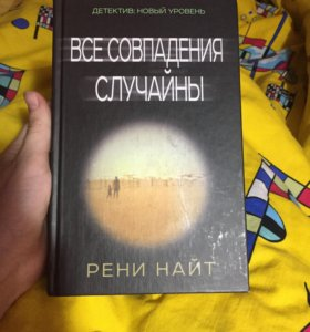 Книга « Все совпадения случайны»