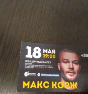 Билет на Макса Коржа в Саратове. 18 марта.