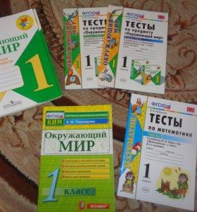 Рабочие тетради для 1,2,3,4 кл.