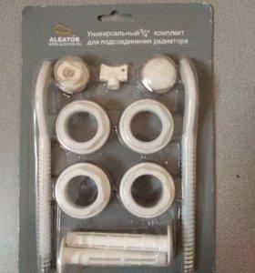 Универ комплект для подсоединения радиаторов