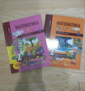 Математика 1 и 2 части . 2й и 3й класс .