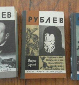 Книги серии жизнь замечательных людей