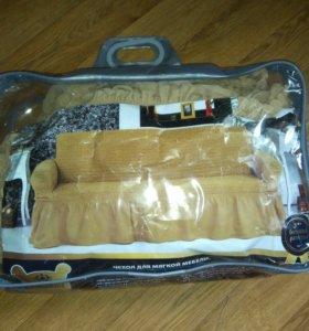 Чехол евро для мягкой мебели новый, в упаковке.
