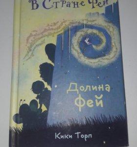 Книга ,,В стране фей''