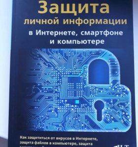 """Книга """" Защита личной информации"""""""