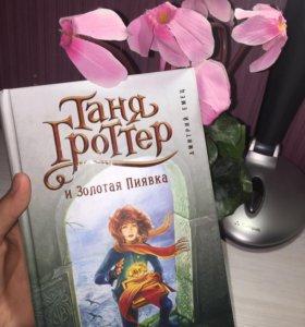 Книга «Таня Гротер»