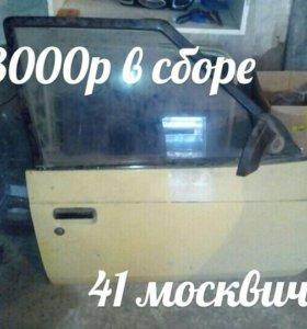 Двери Москвич 2141