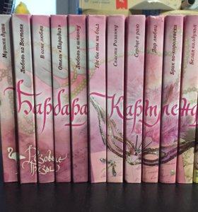 Барбара Картленд Коллекция книг