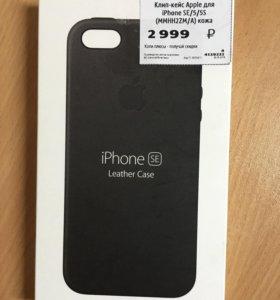 Клип-кейс для Apple iPhone 5,5S,5SE