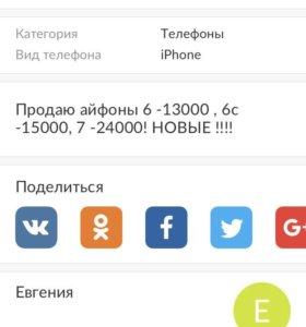 Айфоны НОВЫЕ!!!! 6 , 6с , 7