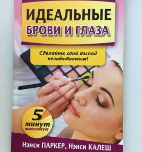 Книжка идеальные брови и глаза
