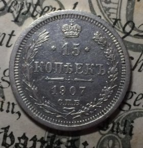 15 копеек 1907 и 1908 год