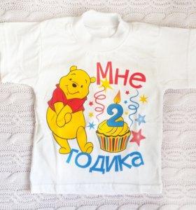 ФУТБОЛКИ С ДР ДО 5 лет