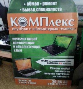 Ремонт ПК, ноутбуков, телефонов и плашетов.