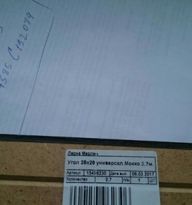 Угол универсальный наружный 3 шт. Цвет Мокко