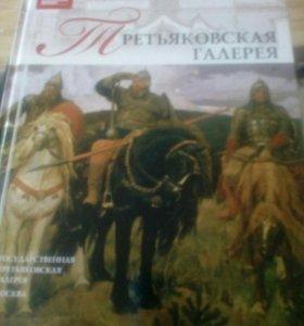 Книга Третьяковская галерея