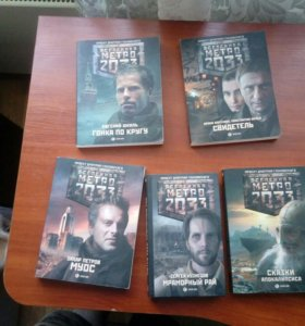 Книги Метро 2033