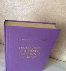 Толковый словарь Русско языка