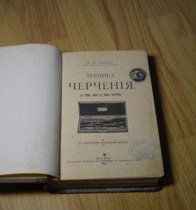 Дореволюционная книга Техника черчения 1899 г
