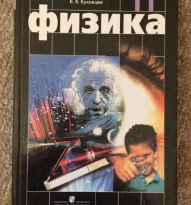 Физика Мякишев 10, 11 класс