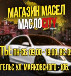 Масло City