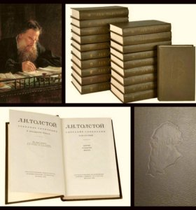 Лев Толстой Собрание сочинений 20 томов