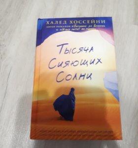 Книга Халед Хоссейни