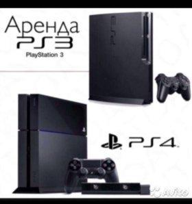 Прокат PS4 и PS3