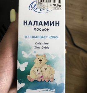 каламин