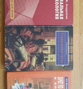 Книги по социологии