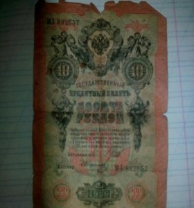 10рублей 1909года