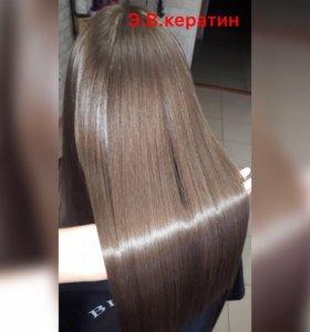 Ботокс для волос кератиновое выпрямление