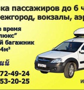 Перевозка Пассажиров до 6 человек в России