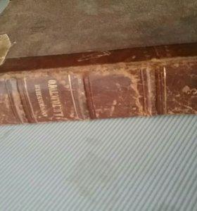 Книги 1800г старинные