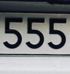 Продам гос номер 555