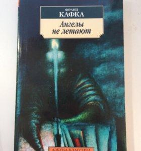 Ф.Кафка «Ангелы не летают»