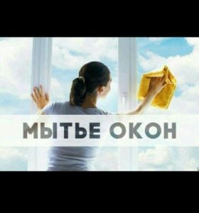 🅱 Мойка окон 🅱 Тула