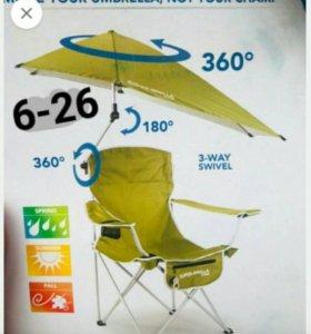 Кресло с зонтиком