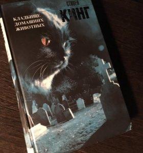 Книга. Клатбище домашних животных. Стивен Кинг