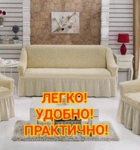 Чехлы для мебели (новые) жатка, жатка вензель