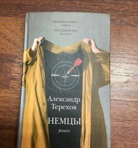 Книга Александра Терехова «Немцы»