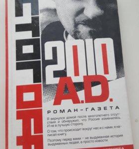 Книга Ильи Стогова «2010 А.D. Роман-газета»