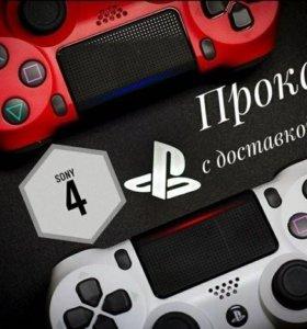 Прокат игровой приставки PS4