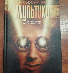 Книга Михаила Елизарова «Мультики»