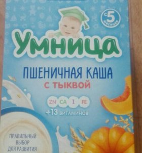 Детское питание каши умница.