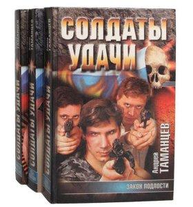 """Серия книг """"Солдаты удачи"""""""