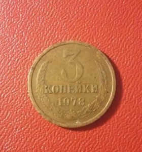 продаю монету ссср,3 копейки 1978 г